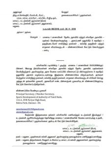 TN Government Jobs Announcement